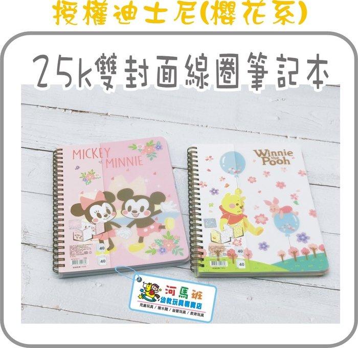 河馬班--授權迪士尼米奇/米妮/維尼(櫻花系) 25K雙封面線圈筆記本-
