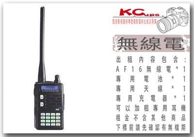 凱西影視器材 ADI AF-16 VHF 單頻業餘型無線電對講機 出租