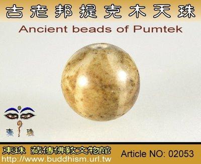 【東珠文物】古老喜瑪拉雅邦提克木珠系列。02053