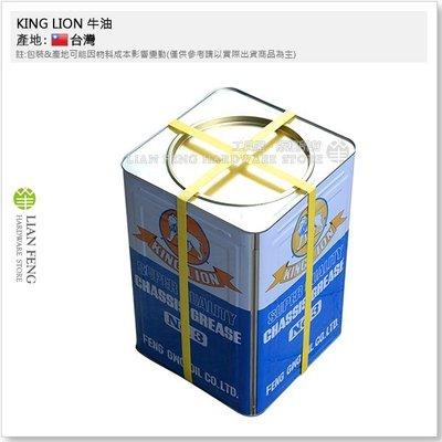 【工具屋】*含稅* KING LION 牛油 藍桶-黑色 NO.3 CHASSIS GREASE 獅王 潤滑油 5加侖裝