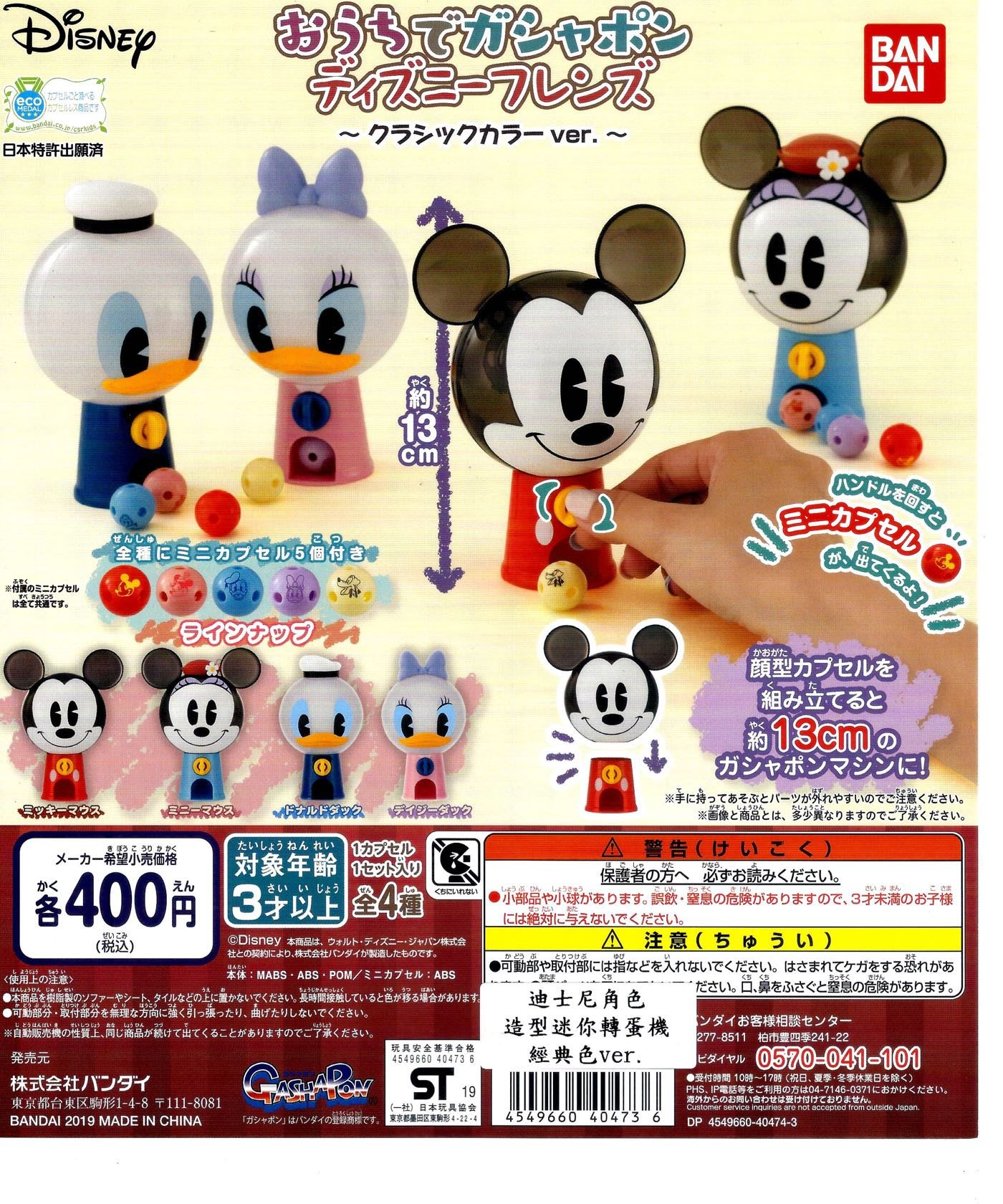 BANDAI迪士尼角色造型迷你扭蛋機經典色ver.-原裝整袋價- 現貨日本空運版-整袋30顆裝.整袋賣2700元