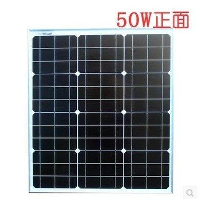 【綠市集】高效 50W單晶 太陽能板 太陽能電池板組件 充電50W