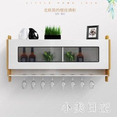 北歐餐廳酒柜酒架壁掛墻上紅酒架家用實木創意現代簡約懸掛置物架 js9514』