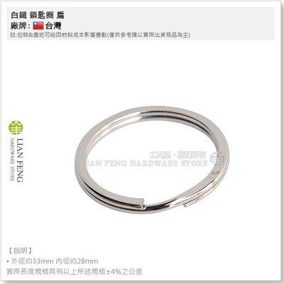 【工具屋】*含稅* 鎖匙圈 扁 28mm 鑰匙圈 鐵圈 細圓圈 鎖圈 扁圈 手工材料 平圈 雙圈 雙釻 鑰匙環 鑰匙環