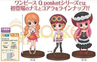 東京都-日本眼鏡牌景品海賊王Q POSKET Petit vol.2-娜美&可亞拉&培羅娜(3款合售) 高約7公分 代理
