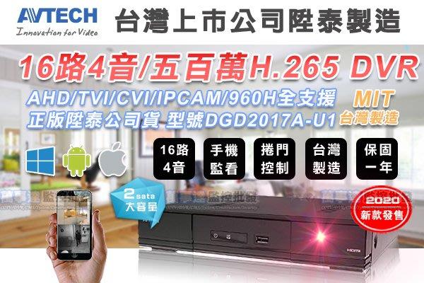 【萬事達監控批發】陞泰科技 16路4音 5百萬錄影 H.265 1080P DVR 監視器 支援 AHD/TVI/CVI