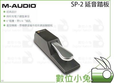 數位小兔【M-AUDIO SP-2 延音踏板】腳踏板 電子琴 Yamaha Roland Korg Casio 電鋼琴 台北市