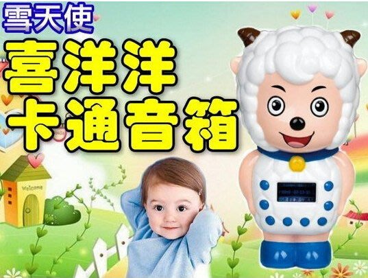 【傻瓜批發】雪天使 喜洋洋卡通音箱 真人發音 兒童故事 英文 歌謠 mp3 內建2G 板橋自取