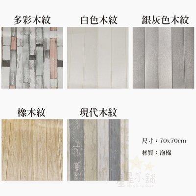 台灣出貨 牆貼 壁貼 泡棉壁貼 泡棉牆...