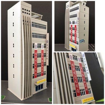 場景 1:150 、1:144比例 1/150 台灣電力公司 建築模型樓房大廈場景 房屋模型拼裝 不需膠水 現貨