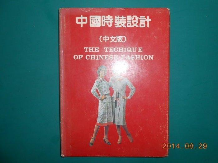 《中國時裝設計》七成新 69年初版 中國婦女家政輔導中心編輯委員會編輯兼發行者 有黃斑【CS超聖文化讚】