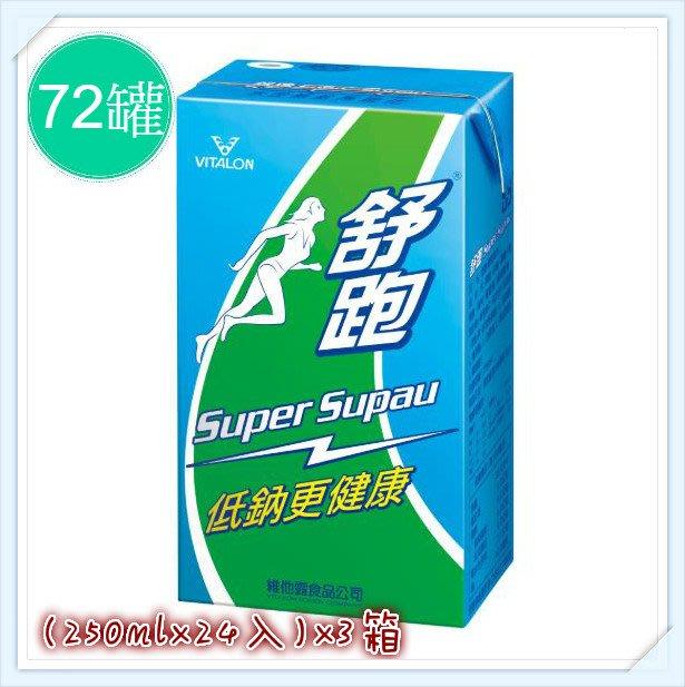 代購 舒跑 運動飲料鋁箔包(250mlx24入)*3箱 一組三箱