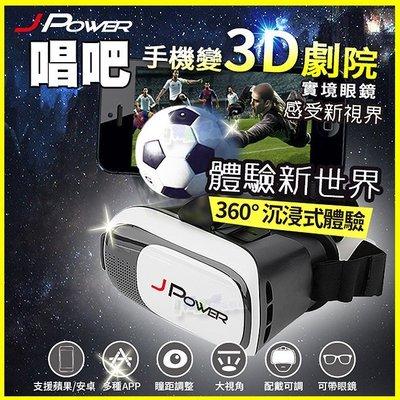 3.5吋~6吋【VR BOX 實境3D頭戴式立體眼鏡】VR虛擬眼鏡 立體眼鏡 頭戴式頭盔 手機遊戲穿戴眼鏡 可戴眼鏡
