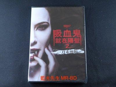 [藍光先生DVD] 吸血鬼就在隔壁2 一刀未剪版 Fright Night 2 ( 得利正版 )
