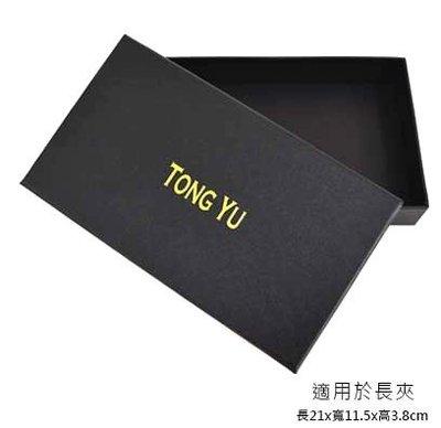 【彤祐TongYu】長夾禮盒加購區
