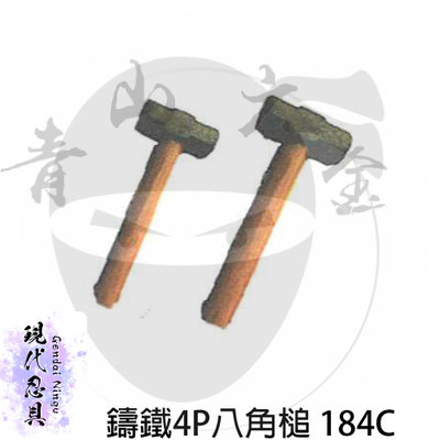 『青山六金』附發票 『現代忍具』 鑄鐵 4P 八角鎚 184C 鐵鎚 鐵槌 槌子 鎚子 手槌 木工槌 五金 手工具