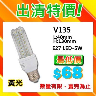 數量有限【LED 大賣場】(DV135) LED 5W 黃光 燈泡 約螺旋燈泡27W 節能 省電 E27 高亮度 保固 新北市