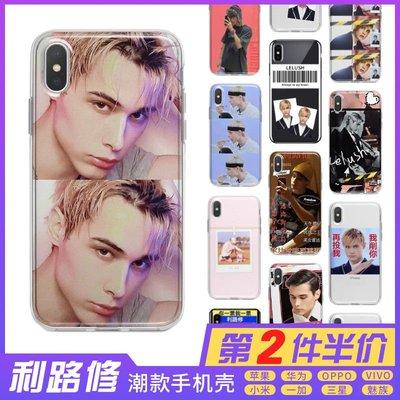 創造營利路修同款手機殼  iPhone12蘋果華為OPPO小米榮耀vivo