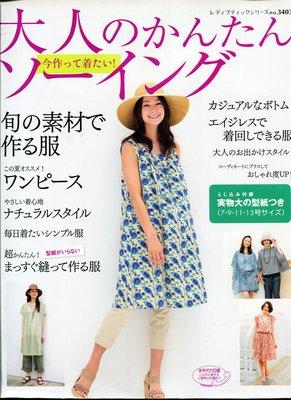 紅蘿蔔工作坊/裁縫~ 大人のかんたんソーイング (附實物大紙型)(日文書)