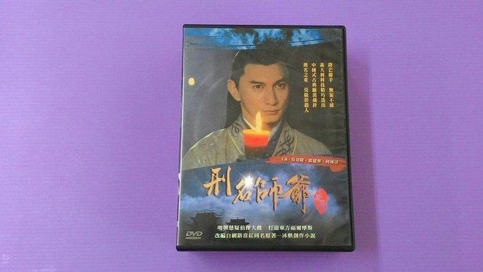 【大謙】《刑名師爺之迷情雙龍》霍建華*吳奇隆*何琢言(全8碟.30集) 台灣正版二手DVD
