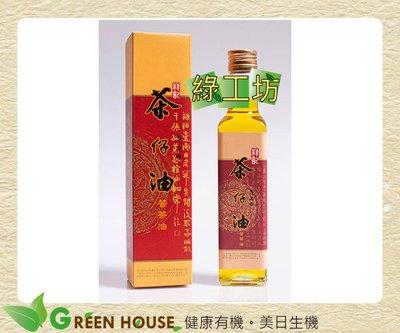 [綠工坊]   茶仔油 冷壓第一道頂級苦茶油 苦茶油  小瓶250ml 祥記