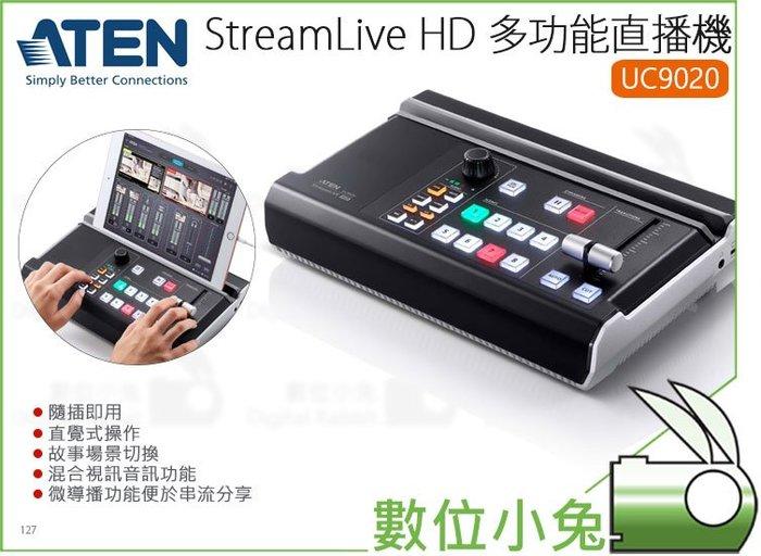 數位小兔【ATEN StreamLive HD 多功能直播機 UC9020】導播機 youtuber 實況 直播