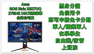 Asus ROG Strix XG27UQ 27吋4K 電競螢幕【免卡分期】【現金分期】【免頭款】【自選繳費日期