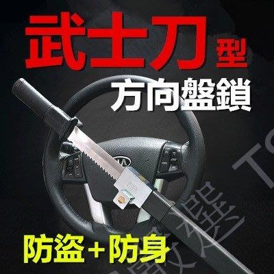 新款 武士刀 型 汽車 方向盤鎖 防盜鎖 防盜 頂級鎖芯 破窗器 方向盤 鎖 steering wheel lock