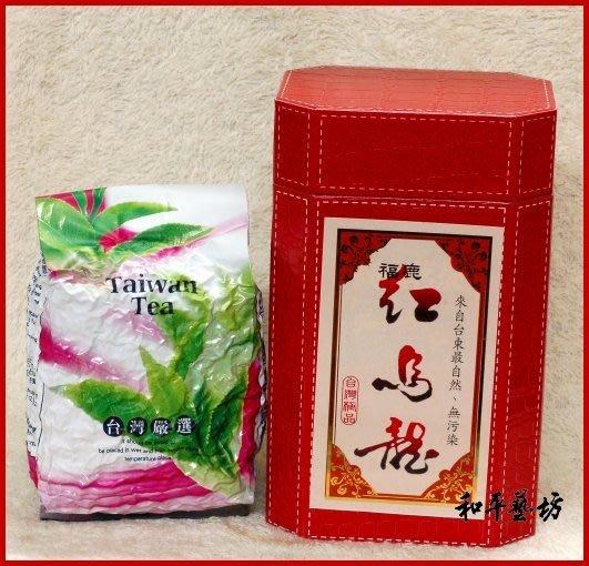 《和平藝坊》紅烏龍~精選:來自台東無污染~台灣最紅的特色好茶限量分享