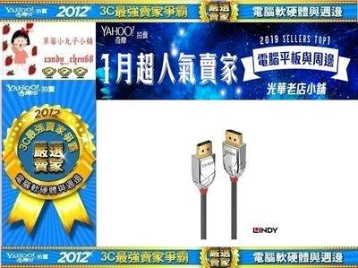 【35年連鎖老店】LINDY 36302 -CROMO LINE DISPLAYPORT 1.4 2米影音傳輸線有發票