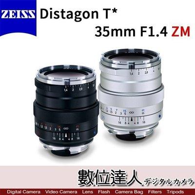 【送蔡司鏡片9/30日止】 Zeiss  ZM Distagon T* 35mm F1.4/ 1.4/35 LeicaM