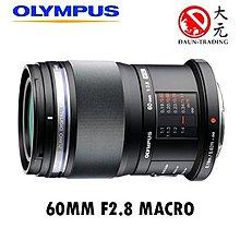 大元 高雄【平輸最優惠】OLYMPUS M.ZUIKO 60mm F2.8 定焦鏡 平輸 60定 微距鏡