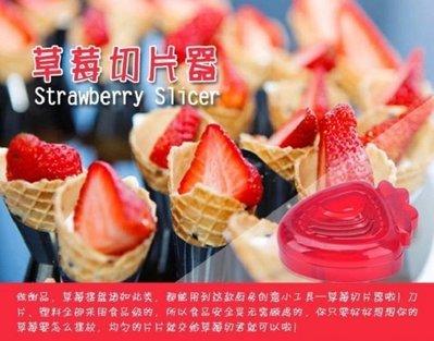 【NF293】草莓切片器 草莓切片器 切果器 做水果拼盤的好幫手 DIY 創意家居 廚房小工具【N】