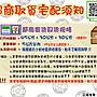 *中華鳥園*購買須知 / 修改金額 / 合併訂單 / 教學