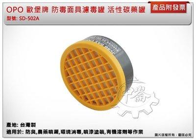 *中崙五金【附發票】數量:1盒(10個) 台灣製造 OPO 歐堡牌 防毒面具濾毒罐 防毒口罩活性碳藥罐 SD-502A