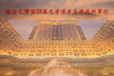 陳安之價值28萬元香港半岛總裁班筆記