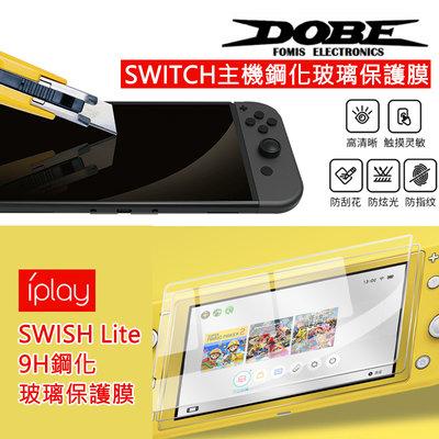 [台灣出貨] DOBE SWITCH 主機螢幕保護貼 9H鋼化玻璃膜 iPlay SWITCH Lite 鋼化膜 玻璃膜