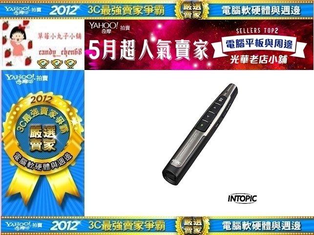 【35年連鎖老店】廣鼎 INTOPIC LR-30 紅光無線2.4GHz雷射簡報筆有發票/保固一年