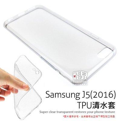 【飛兒】原味質感 Samsung J5 (2016) 清水套 軟殼 保護殼 保護套 手機殼 手機套 TPU