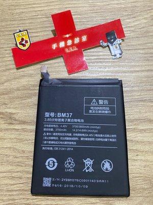 手機急診室 小米 紅米 BM37 小米5S PLUS 電池 耗電 無法開機 無法充電 電池膨脹 現場維修