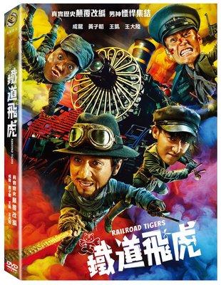 合友唱片 面交 自取 鐵道飛虎 Railroad Tigers DVD