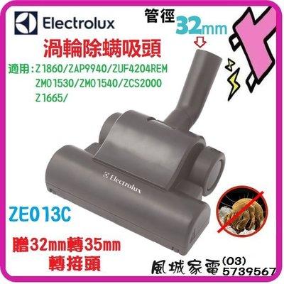 風城家電~贈轉接頭~附發票.原廠盒裝~伊萊克斯大渦輪動力塵蠻吸頭ZE013C 適用Z1860/Z1850/ZAP9940