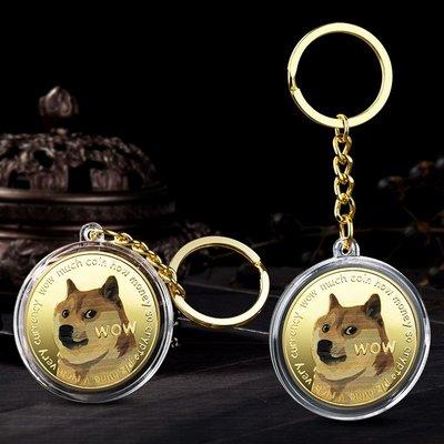 古錢幣收藏家~Dogecoin幣鑰匙扣狗狗幣實物紀念幣創意掛飾 馬斯克網紅狗幣卡通