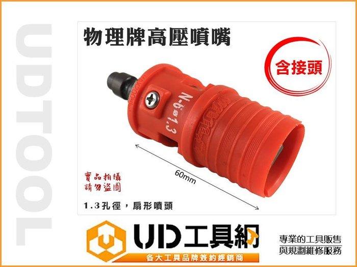 @UD工具網@ 物理牌 洗車機噴頭 高壓噴嘴 附接頭 扇形噴頭 汽車美容 高壓清洗機 專用配件 物理牌 3HP 5HP