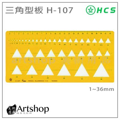 【Artshop美術用品】HCS H-107 三角型板