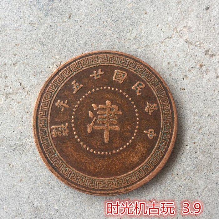 銅板銅幣收藏中華民國二十五年十枚銅幣津字銅板直徑3.9厘米左右