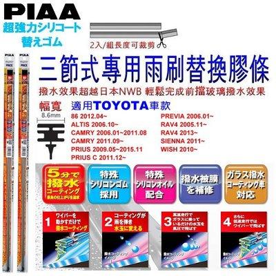 和霆車部品中和館—日本PIAA 超撥水 TOYOTA RAV4 第三代 原廠竹節式雨刷替換膠條 寬幅8.6mm/9mm