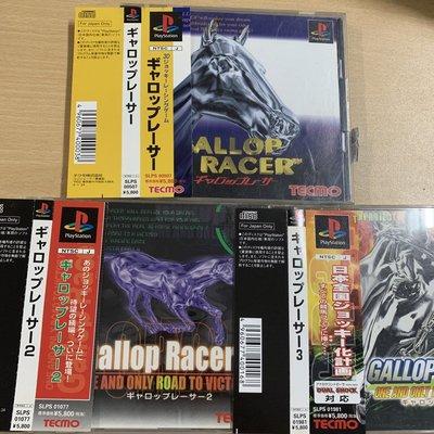 【飛力屋】PS 風速神駒 GALLOP RACER 1+2+3 ( 賽馬 ) 純日版 盒書完整 有側標 G11-2