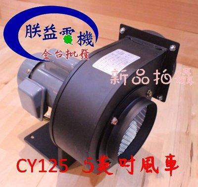 『朕益批發』CY125 5英吋 1/4HP 2P 多翼式送風機 百葉風車 鼓風機 排風機 抽油煙機 抽風機 風鼓 集塵機