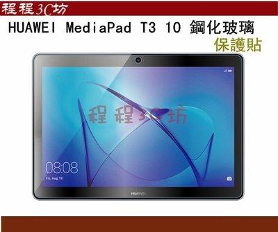 HUAWEI MediaPad T3 10 鋼化玻璃保護貼  螢幕保護貼 T3 10 鋼化膜 保護貼 保護膜 可自取